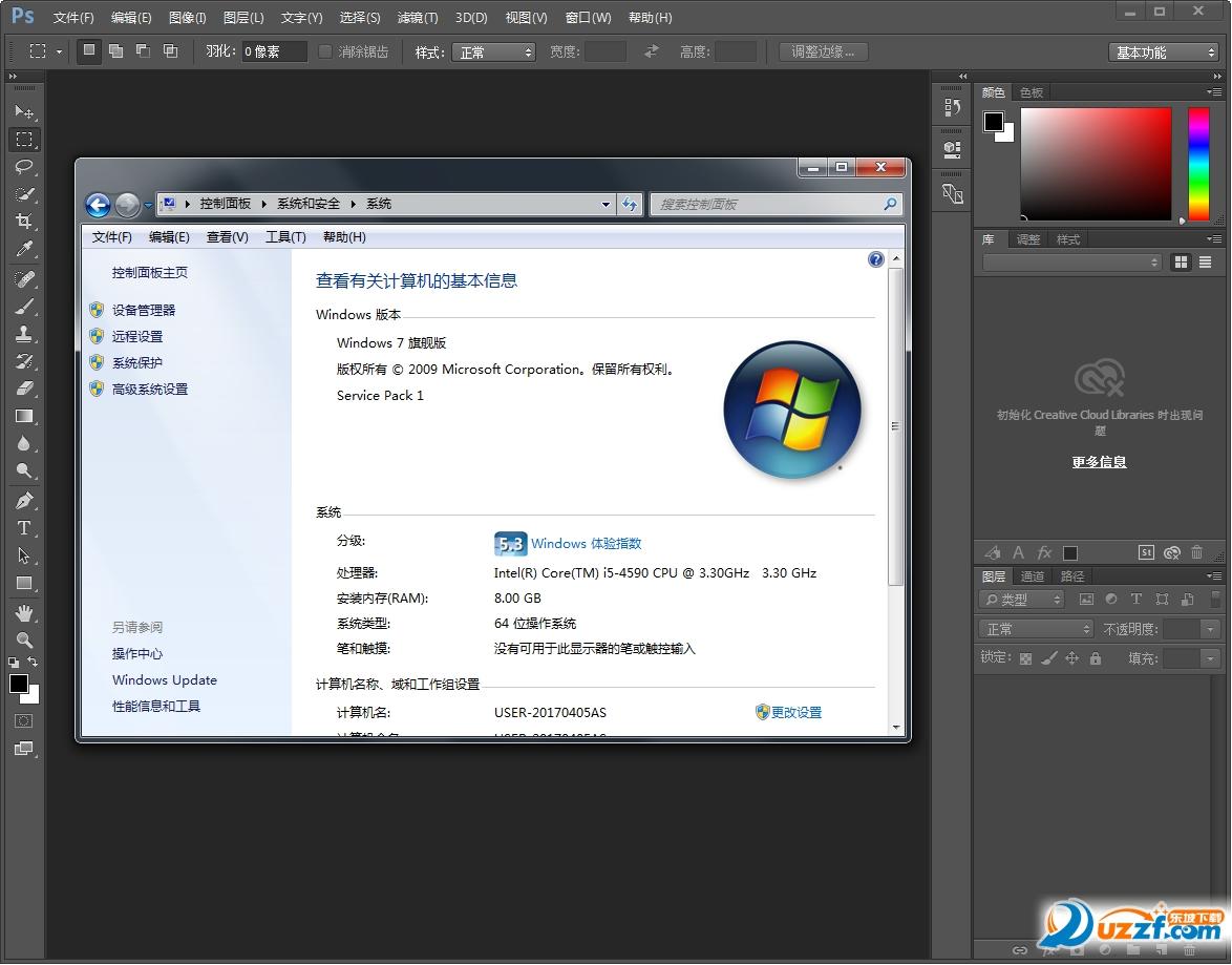Adobe Photoshop CC 2016截图1