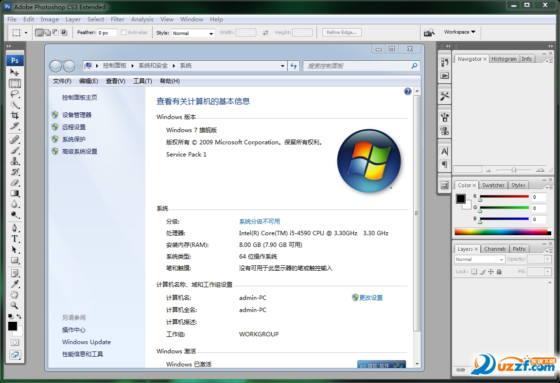 Photoshop CS3(Photoshop 10.0.1_ps cs3)截图1