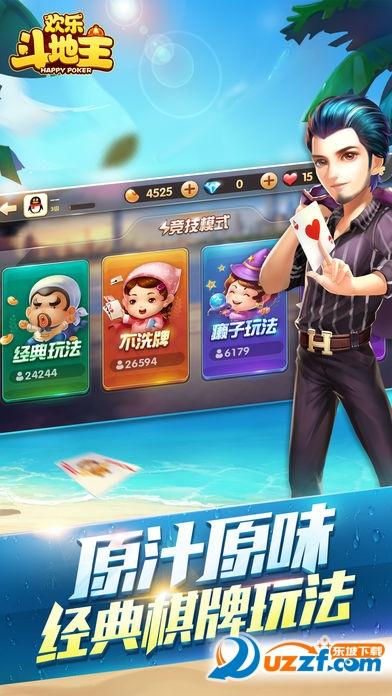 腾讯欢乐斗地主手机版截图