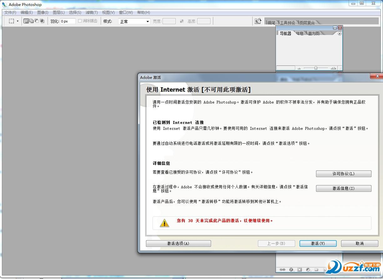 Photoshop CS2(pscs2简体中文绿色版)截图1