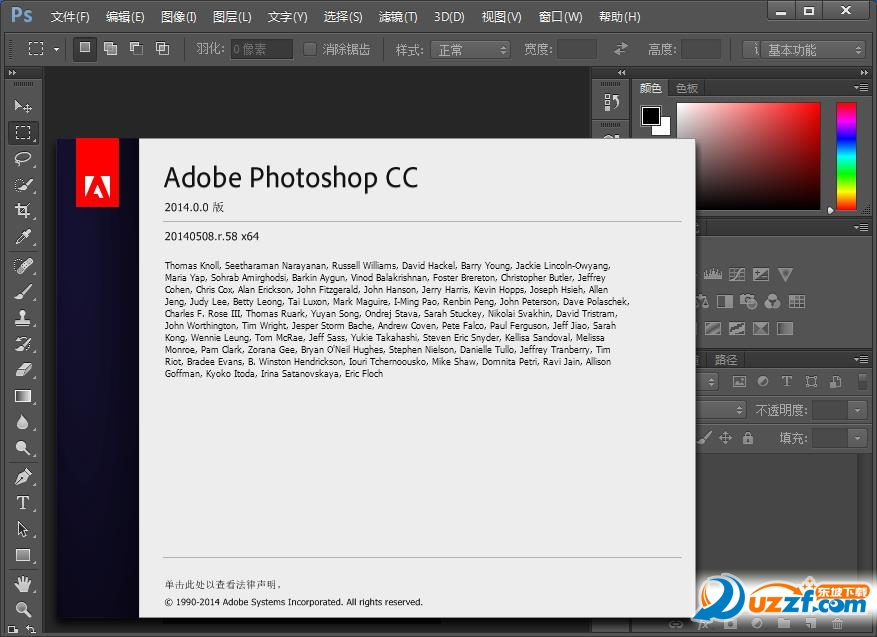 Adobe Photoshop CC 2014截图1
