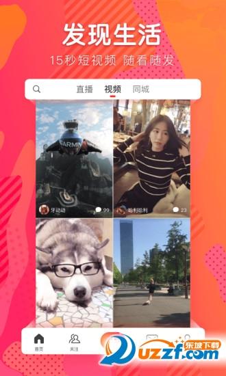 火山小视频app截图