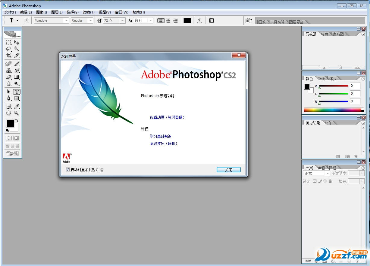 Photoshop CS2(photoshop  9.2.0_ps cs2)截�D1