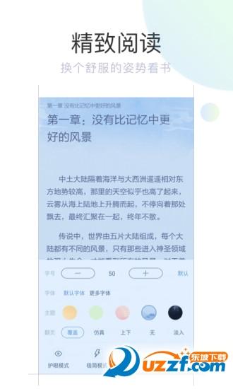 书旗小说手机版截图