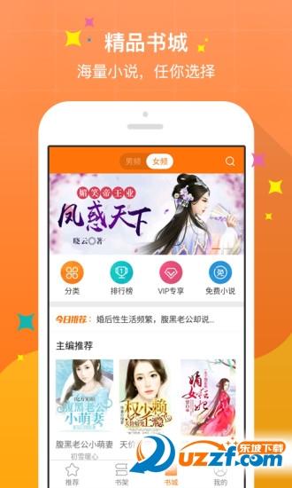 奇热小说app下载截图