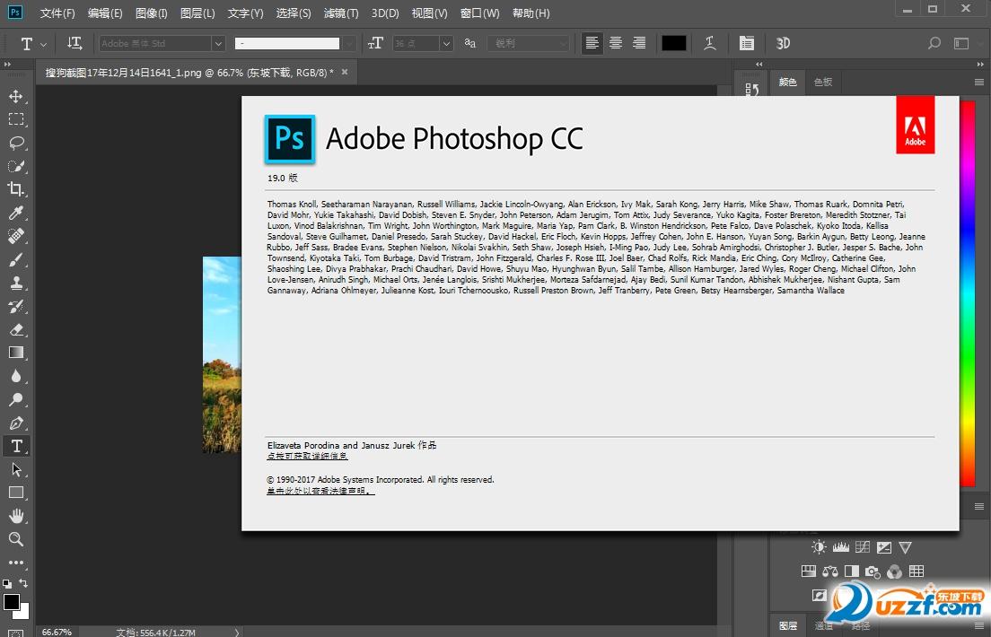 Adobe Photoshop CC 2018绿色便携版截图0