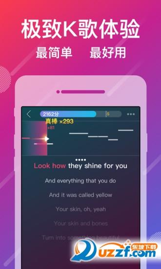 爱唱手机版(手机K歌平台)截图