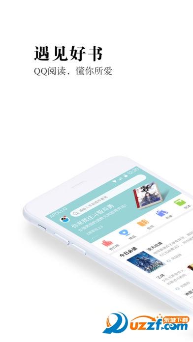 QQ阅读器iPhone版截图