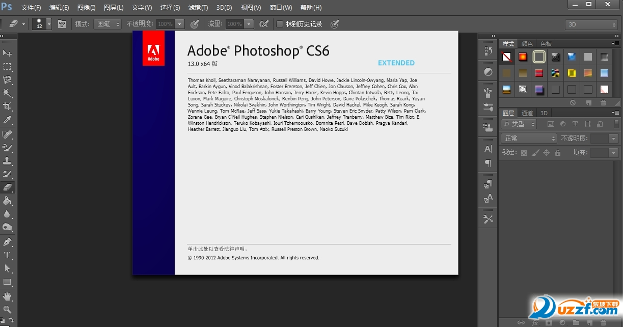 Photoshop CS6完整破解版截图0
