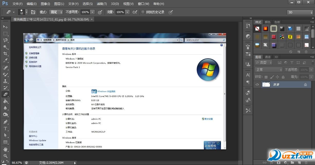 Photoshop CS6完整破解版截图1