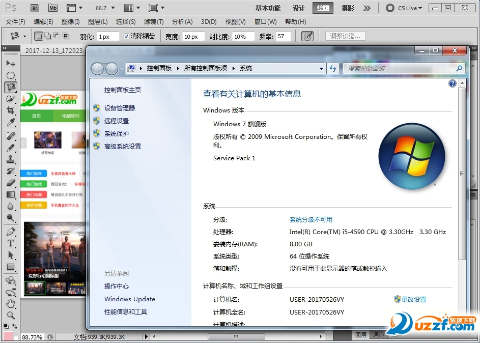 Photoshop CS5(photoshop12_ps cs5)截图1