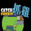 抓鸡CATCH CHICKEN中文破解版免安装版