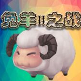 兔羊之战1.4.2qg999钱柜娱乐附攻略+隐藏密码