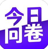 今日问卷软件1.0 手机免费版