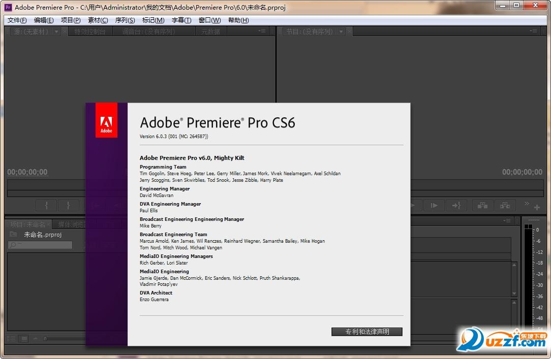 adobe Premiere CS6官方破解版截图1