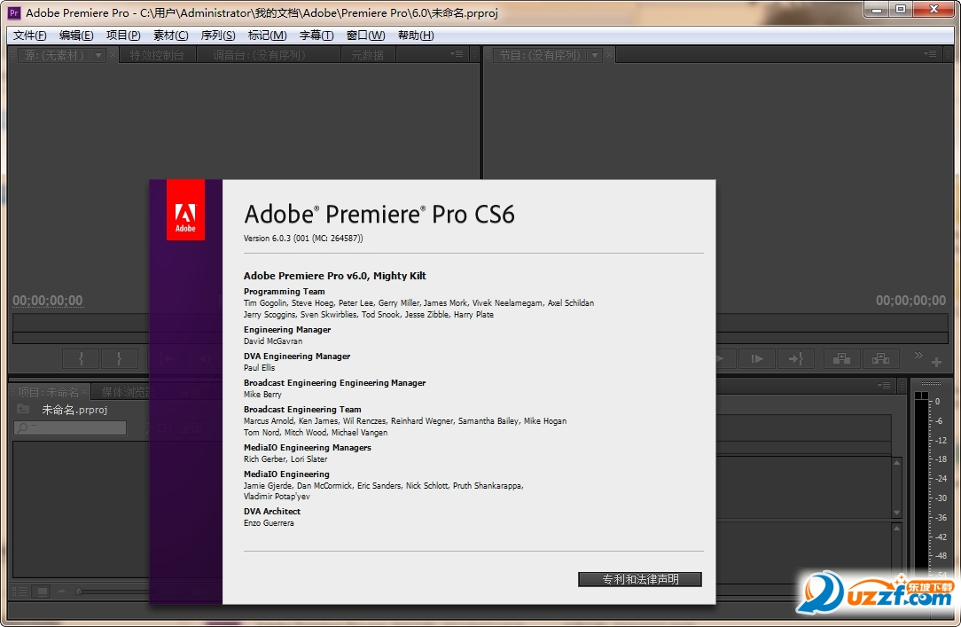 adobe Premiere CS6官方破解版截�D1