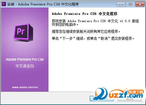Adobe Premiere Pro CS6 汉化补丁截图0