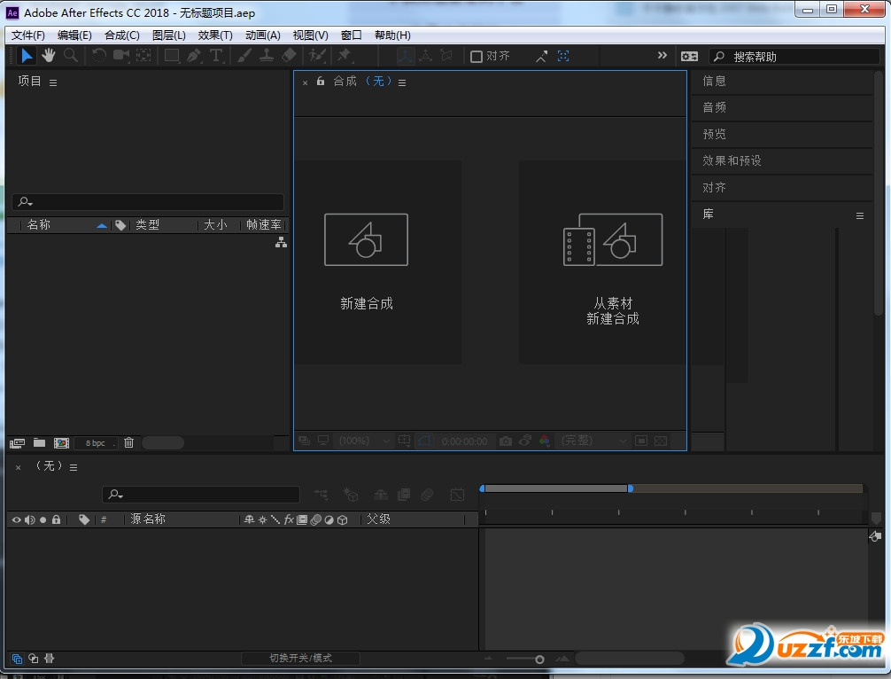 Adobe After Effects CC 2018简体中文版截图0