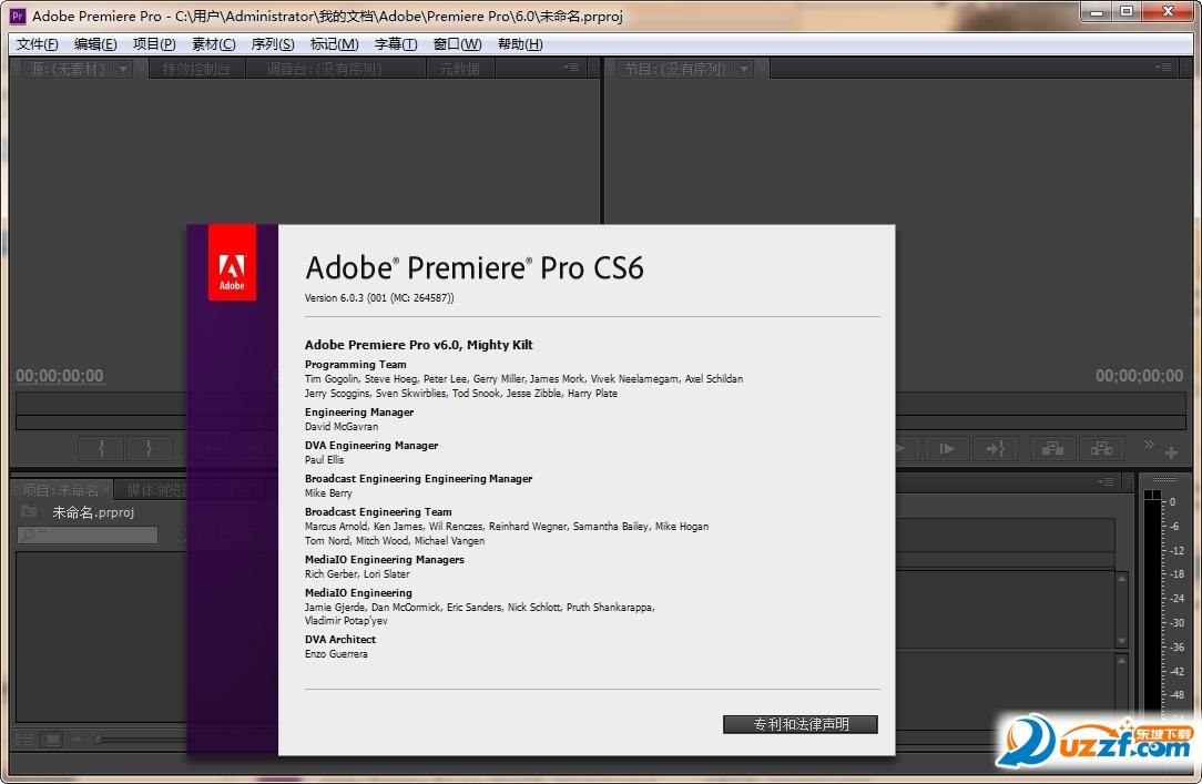 非线性编辑软件(Adobe Premiere Pro CS6)截图1