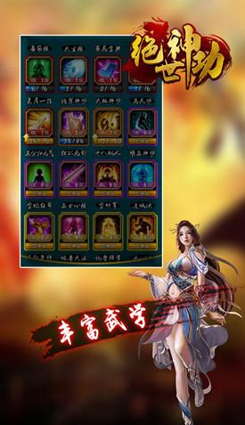 绝世神功h5游戏截图
