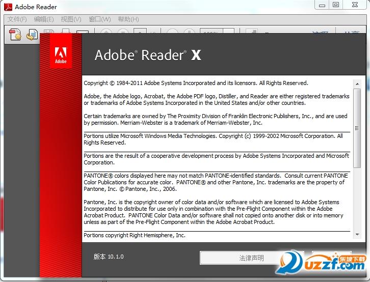 adobe reader x官方简体中文版截图0