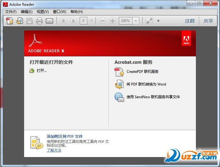 adobe reader x官方简体中文版截图1
