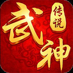 武神传说果盘客户端1.0 果盘版