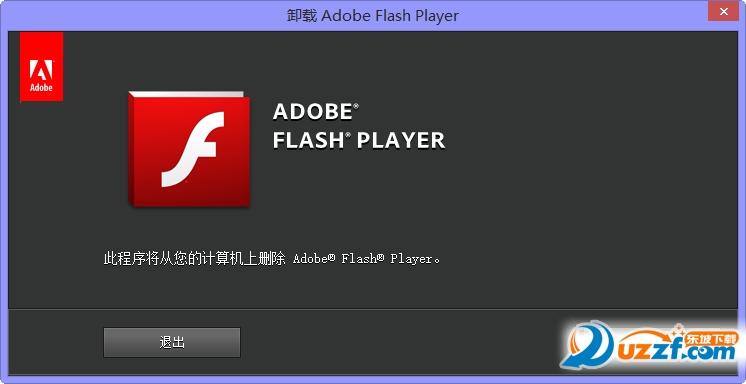 Adobe Flash Player Uninstaller截图1