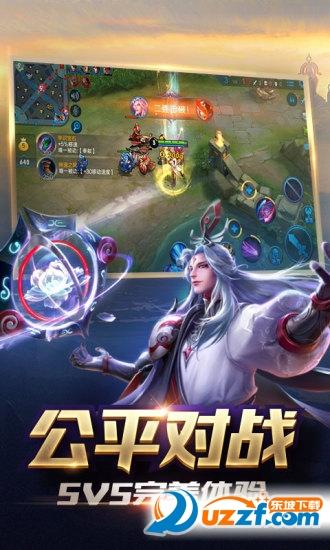 王者荣耀2018最新版截图
