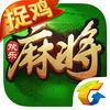 腾讯欢乐麻将全集6.9.82 IOS最新版