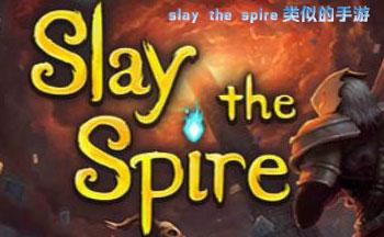 slay the spire类似的手游
