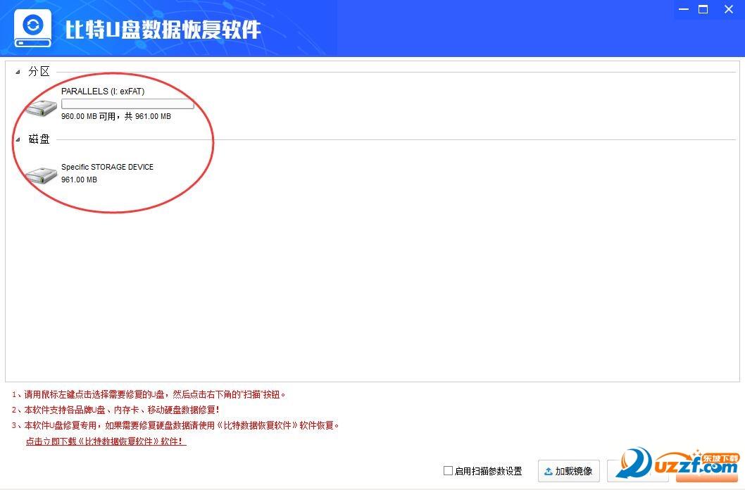 比特U盘数据恢复软件免费版截图0