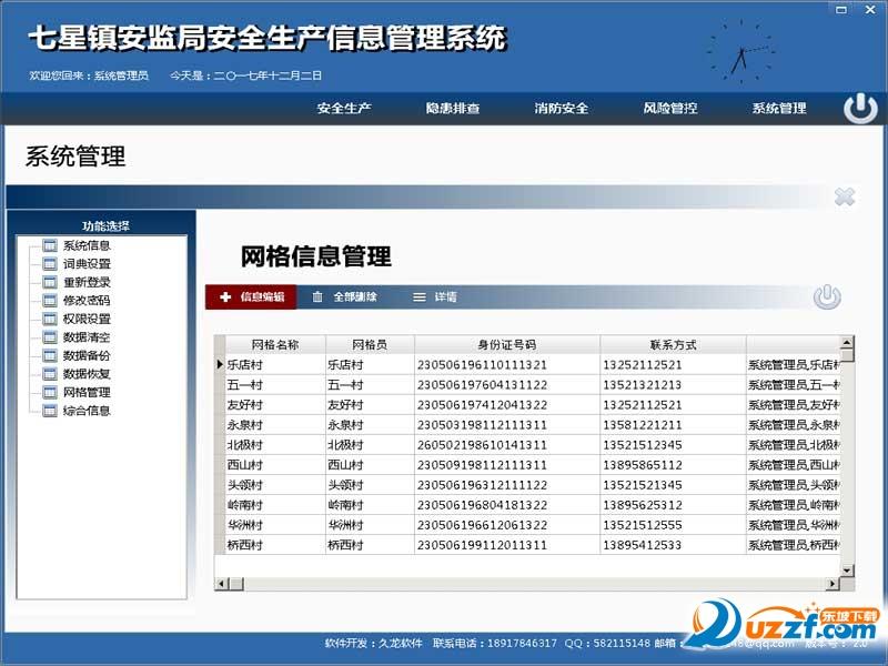 安全生产信息管理系统截图0