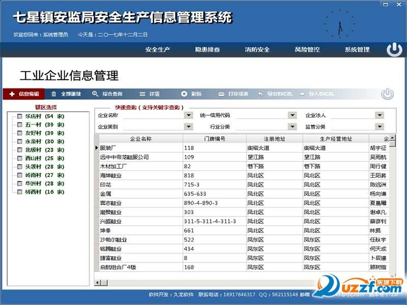 安全生产信息管理系统截图1