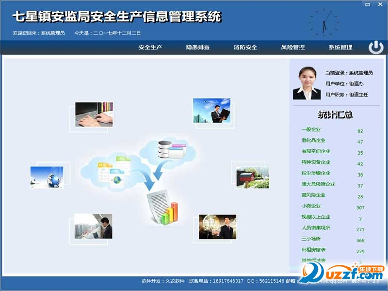 安全生产信息管理系统截图2