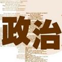 2018高考政治大�Vpdf最新版