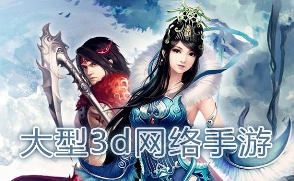 3d手机网络游戏排行榜2018