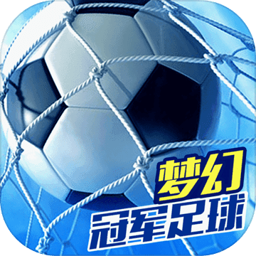 梦幻冠军足球1.17.8 安卓版