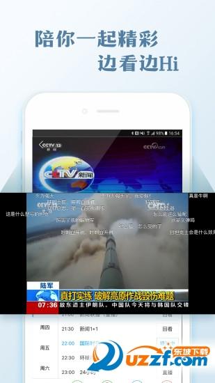 cbox手机客户端(央视影音手机版)截图