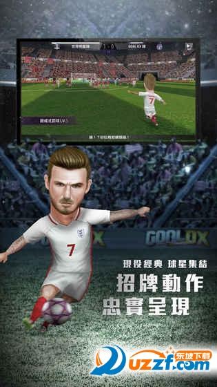 GOAL DX手游中文版截图