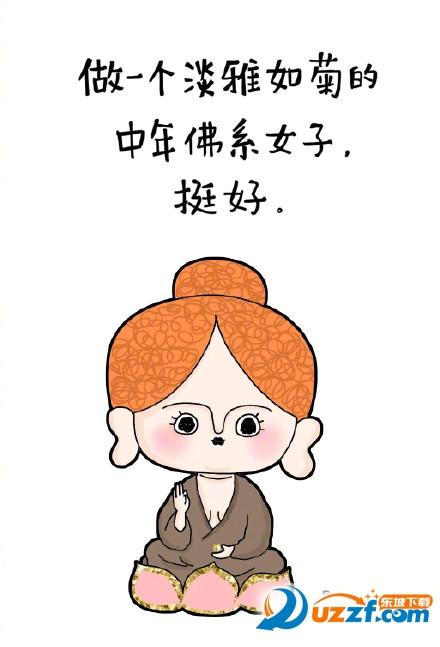 佛系流星印版|佛系表情表情图片无水表情关于女孩包的女孩图片