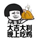 三月三吃鸡蛋动态表情包gif无水印版 /中文/ 大吉大利晚上吃鸡表情包图片