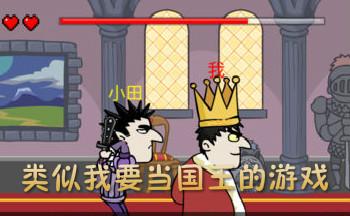 类似我要当国王的游戏