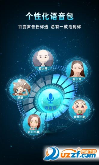 能识别方言的语音助手软件截图