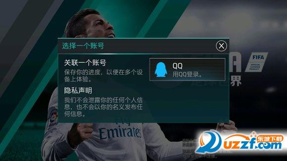 腾讯FIFA足球世界手游截图