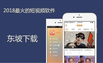 2018最火的短视频U乐娱乐平台