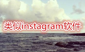 类似instagram软件