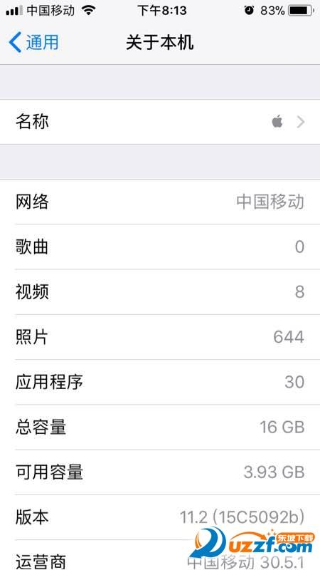 iOS 11.2.5 beta2开发者测试版描述文件截图
