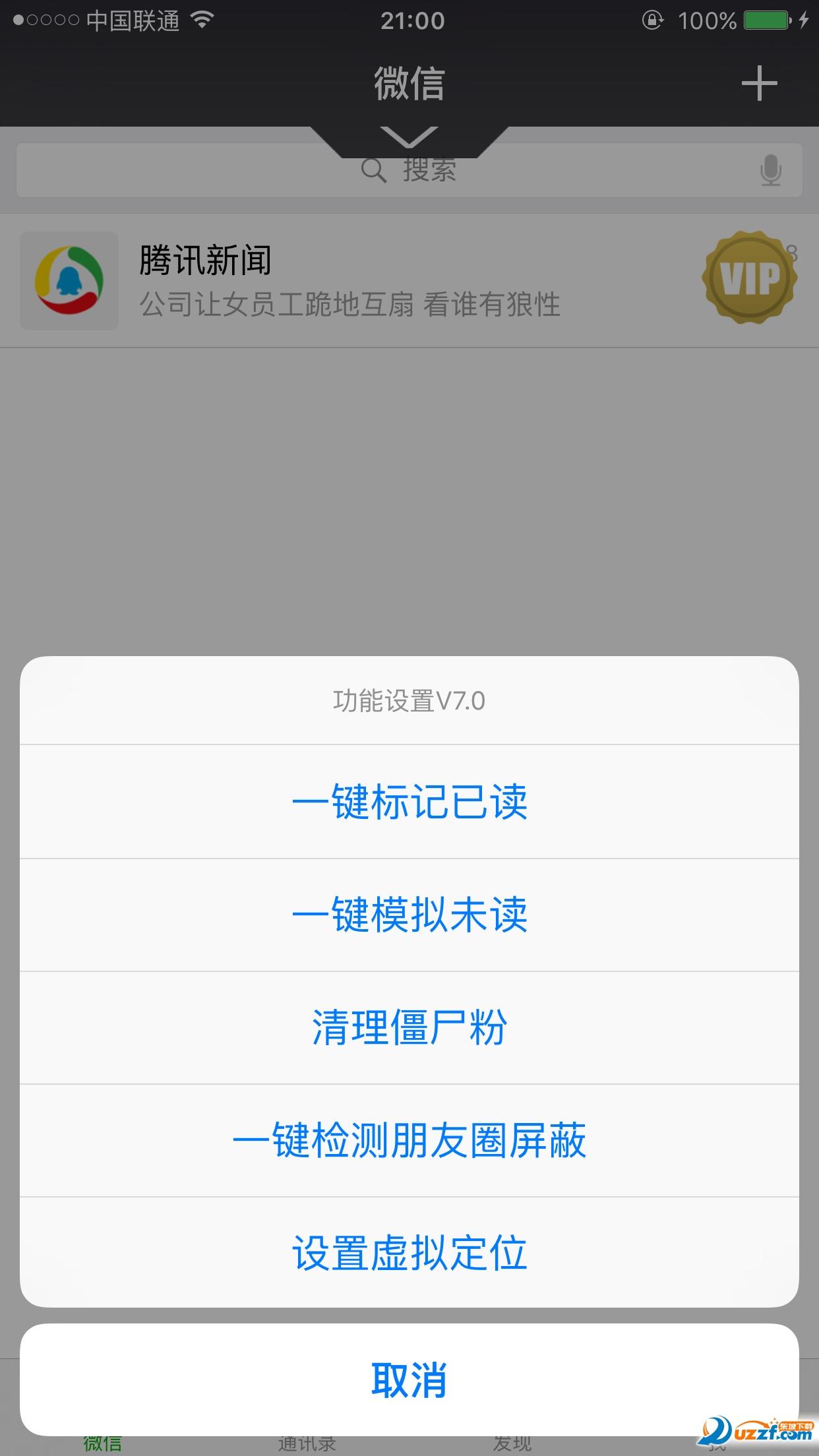 苹果微信钻石VIP永久免费版截图