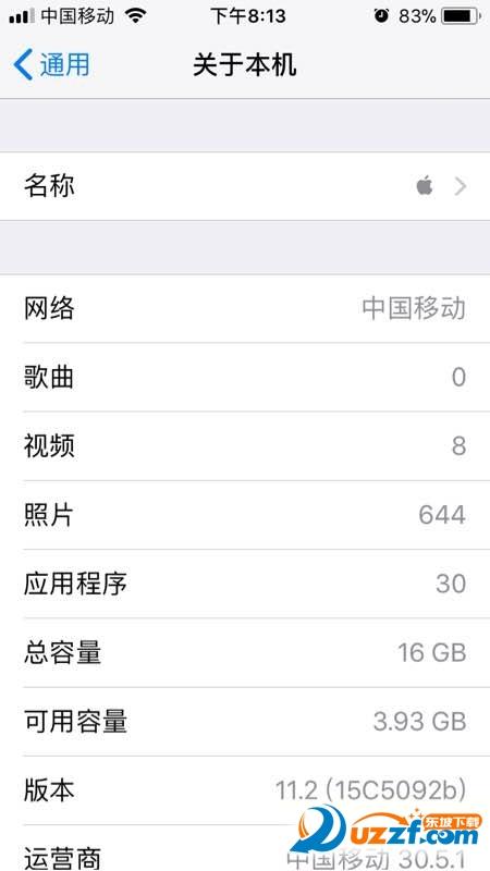 iOS 11.2.5 beta2最新测试版截图